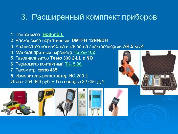 3. Расширенный комплект приборов 1. Тепловизор Hot. Find-L 2. Расходомер портативный DMTFH-12 NN/DH 3.