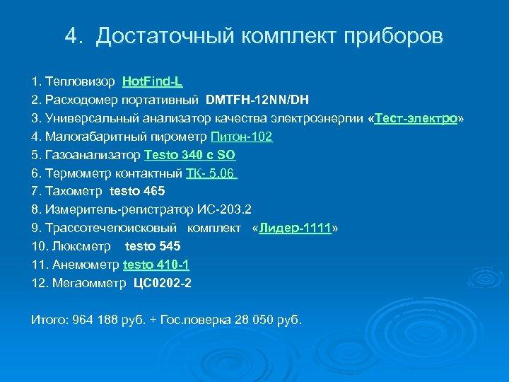 4. Достаточный комплект приборов 1. Тепловизор Hot. Find-L 2. Расходомер портативный DMTFH-12 NN/DH 3.