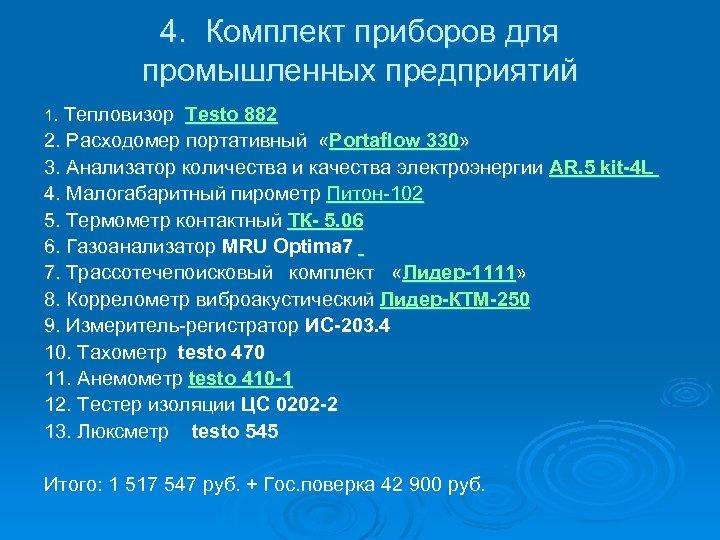 4. Комплект приборов для промышленных предприятий 1. Тепловизор Testo 882 2. Расходомер портативный «Portaflow