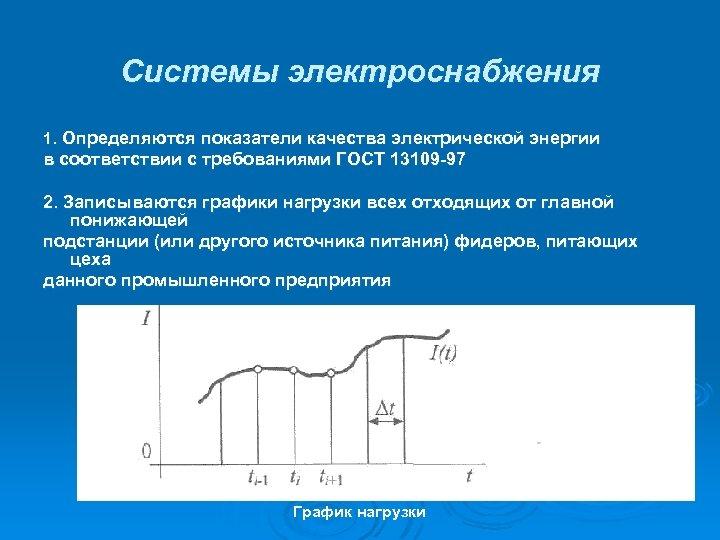 Системы электроснабжения 1. Определяются показатели качества электрической энергии в соответствии с требованиями ГОСТ 13109