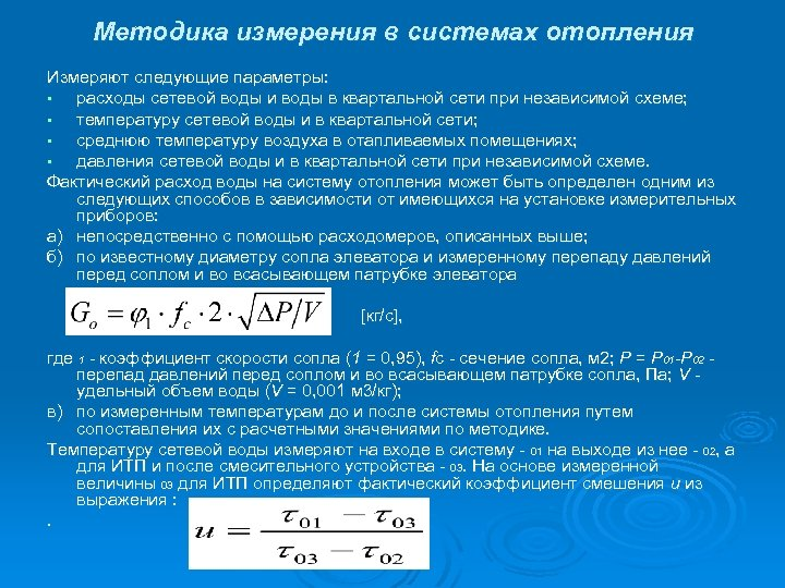 Методика измерения в системах отопления Измеряют следующие параметры: • расходы сетевой воды и воды