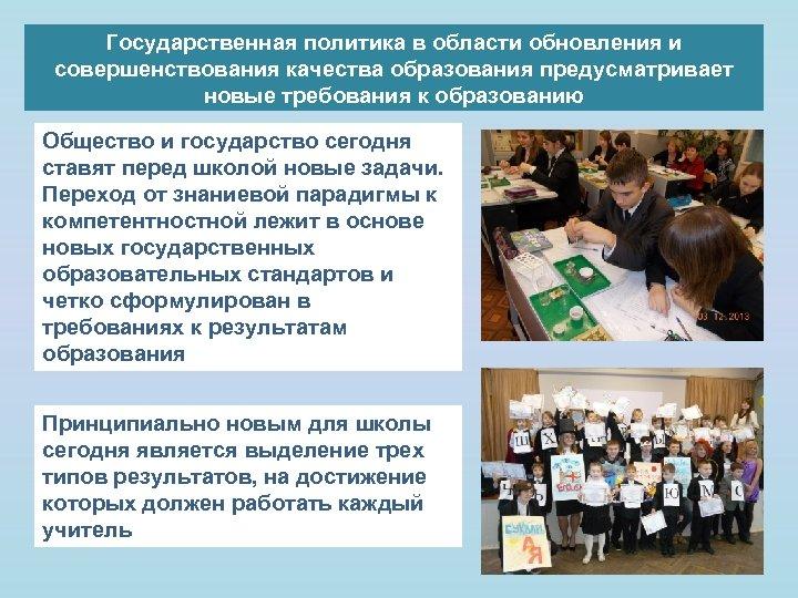 Государственная политика в области обновления и совершенствования качества образования предусматривает новые требования к образованию