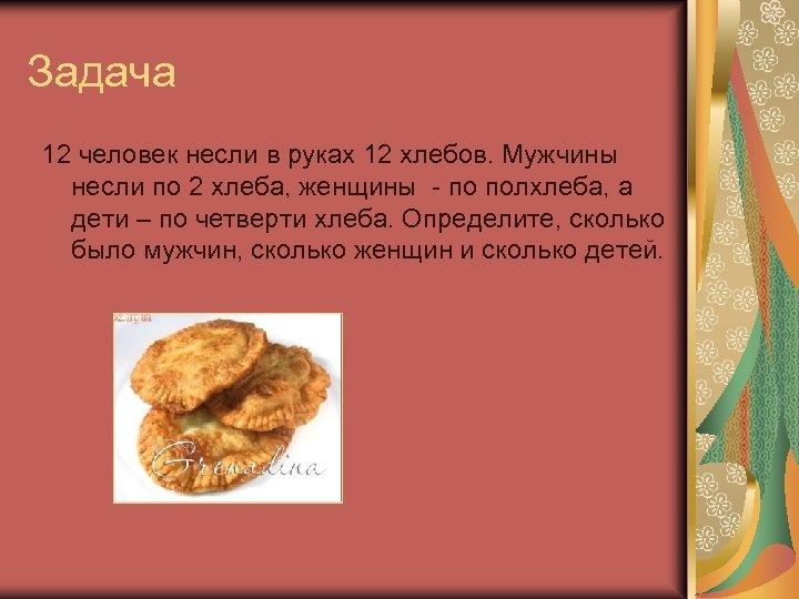 Задача 12 человек несли в руках 12 хлебов. Мужчины несли по 2 хлеба, женщины