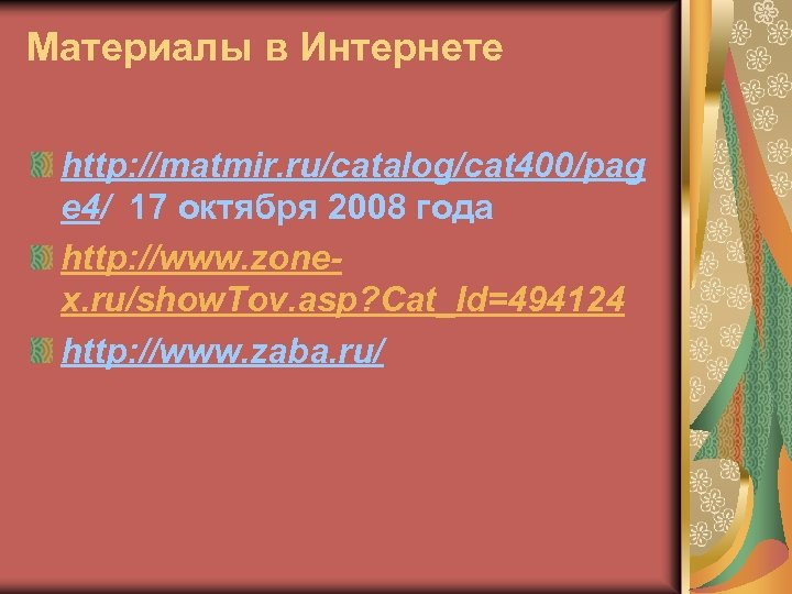 Материалы в Интернете http: //matmir. ru/catalog/cat 400/pag e 4/ 17 октября 2008 года http: