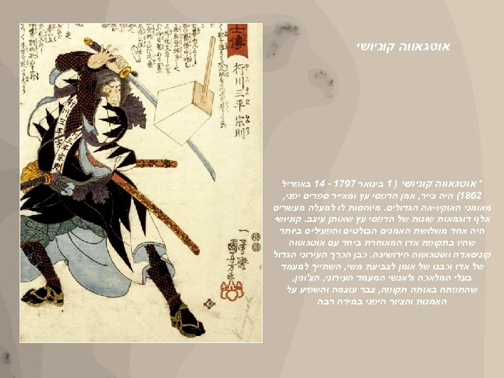אוטגאווה קוניושי * אוטגאווה קוניושי ) 1 בינואר 7971 - 41 באפריל 2681(