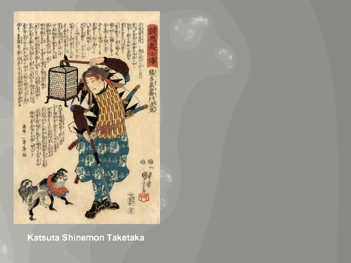 Katsuta Shinemon Taketaka