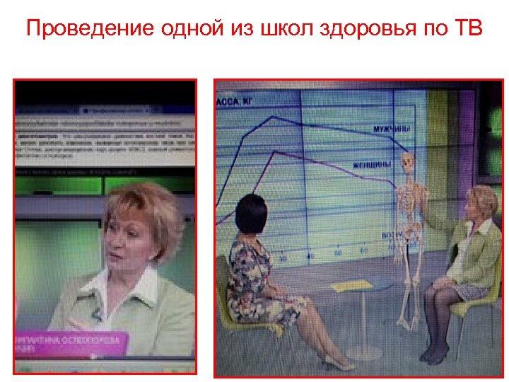 Проведение одной из школ здоровья по ТВ