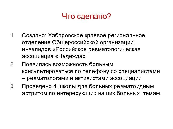 Что сделано? 1. 2. 3. Создано: Хабаровское краевое региональное отделение Общероссийской организации инвалидов «Российское