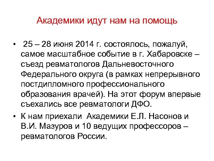 Академики идут нам на помощь • 25 – 28 июня 2014 г. состоялось, пожалуй,