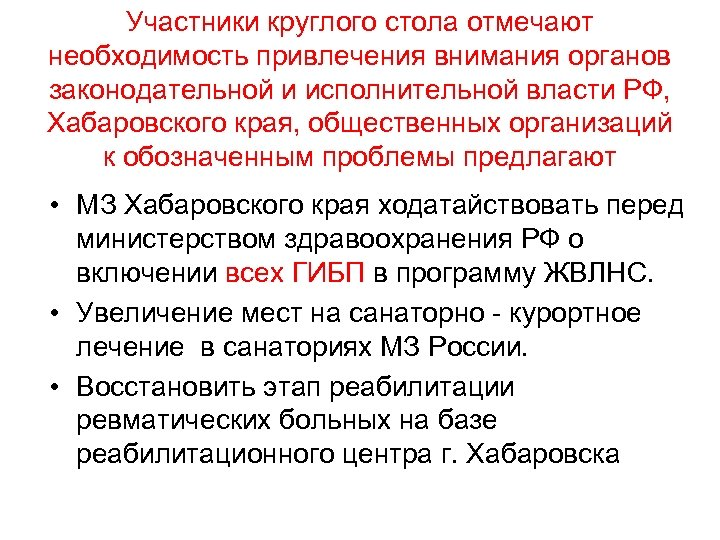 Участники круглого стола отмечают необходимость привлечения внимания органов законодательной и исполнительной власти РФ, Хабаровского