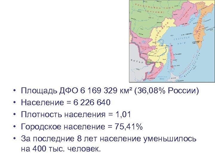 • • • Площадь ДФО 6 169 329 км² (36, 08% России) Население