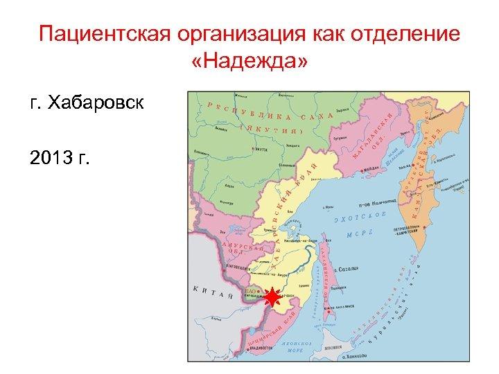 Пациентская организация как отделение «Надежда» г. Хабаровск 2013 г.