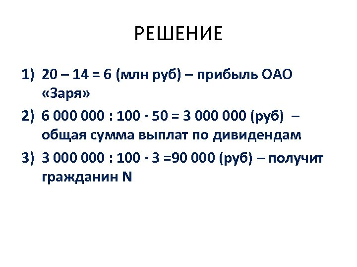 РЕШЕНИЕ 1) 20 – 14 = 6 (млн руб) – прибыль ОАО «Заря» 2)
