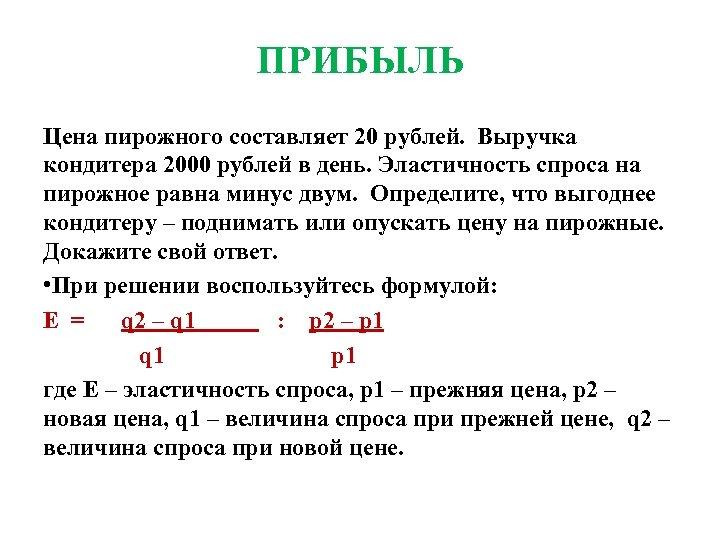 ПРИБЫЛЬ Цена пирожного составляет 20 рублей. Выручка кондитера 2000 рублей в день. Эластичность спроса