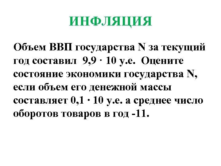 ИНФЛЯЦИЯ Объем ВВП государства N за текущий год составил 9, 9 · 10 у.