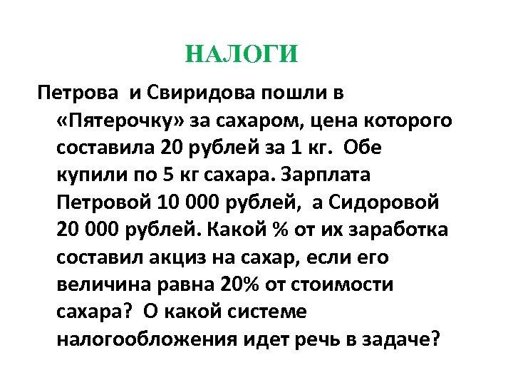НАЛОГИ Петрова и Свиридова пошли в «Пятерочку» за сахаром, цена которого составила 20 рублей