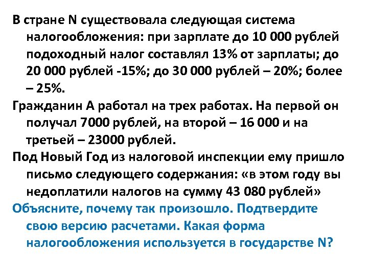 В стране N существовала следующая система налогообложения: при зарплате до 10 000 рублей подоходный