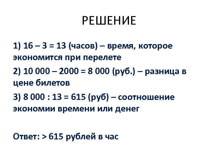РЕШЕНИЕ 1) 16 – 3 = 13 (часов) – время, которое экономится при перелете