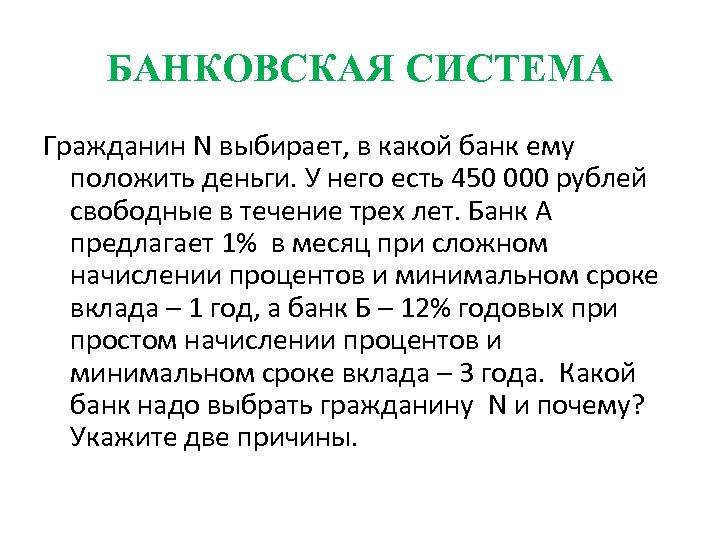 БАНКОВСКАЯ СИСТЕМА Гражданин N выбирает, в какой банк ему положить деньги. У него есть