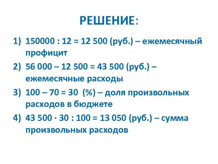 РЕШЕНИЕ: 1) 150000 : 12 = 12 500 (руб. ) – ежемесячный профицит 2)