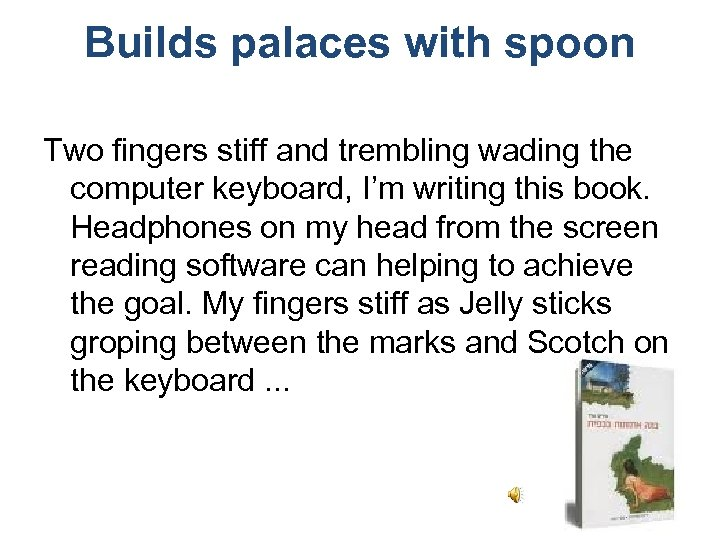 Builds palaces with spoon Two fingers stiff and trembling wading the computer keyboard, I'm