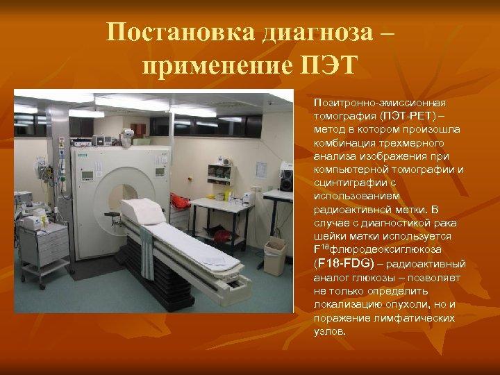 Постановка диагноза – применение ПЭТ Позитронно-эмиссионная томография (ПЭТ-РЕТ) – метод в котором произошла комбинация