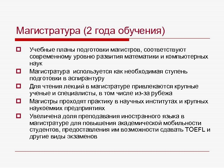 Магистратура (2 года обучения) p p p Учебные планы подготовки магистров, соответствуют современному уровню