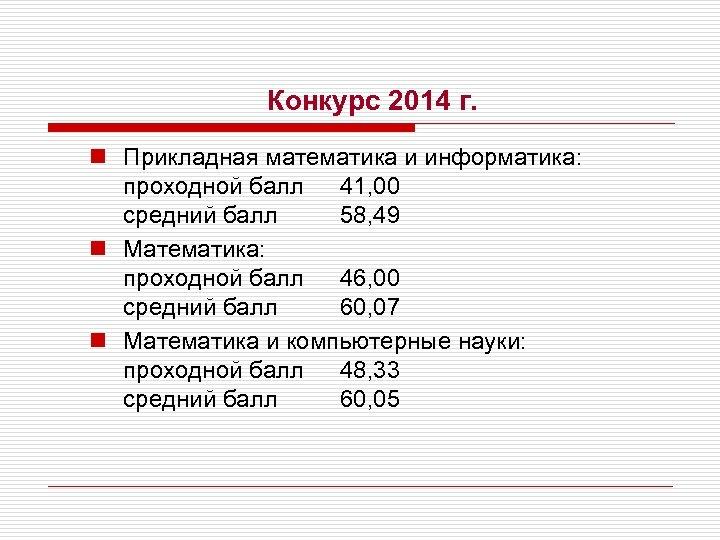 Конкурс 2014 г. n Прикладная математика и информатика: проходной балл 41, 00 средний балл