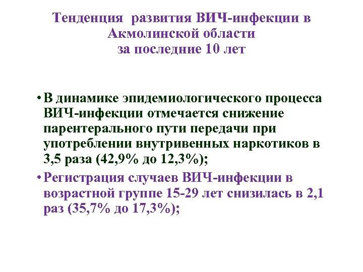 Тенденция развития ВИЧ-инфекции в Акмолинской области за последние 10 лет • В динамике эпидемиологического