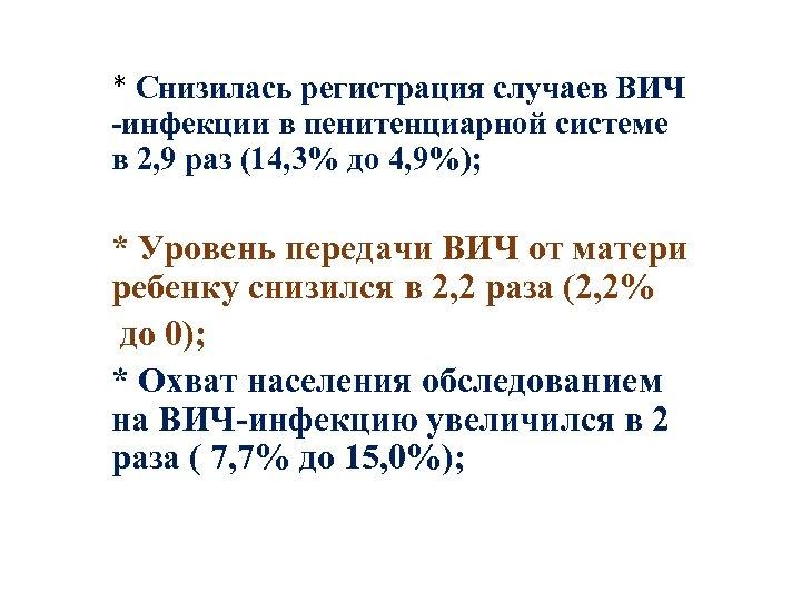 * Снизилась регистрация случаев ВИЧ -инфекции в пенитенциарной системе в 2, 9 раз (14,