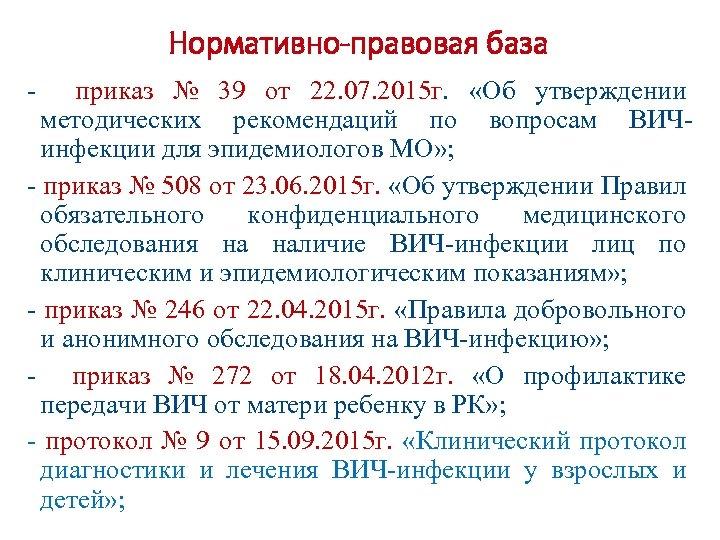Нормативно-правовая база - приказ № 39 от 22. 07. 2015 г. «Об утверждении методических