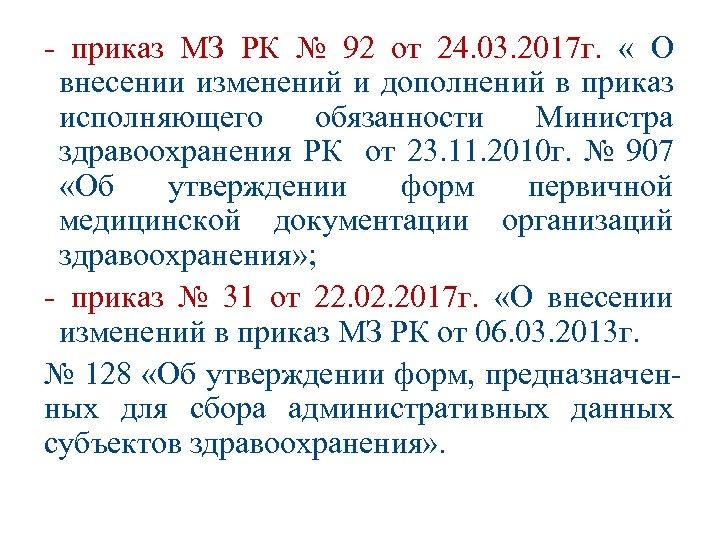 - приказ МЗ РК № 92 от 24. 03. 2017 г. « О внесении
