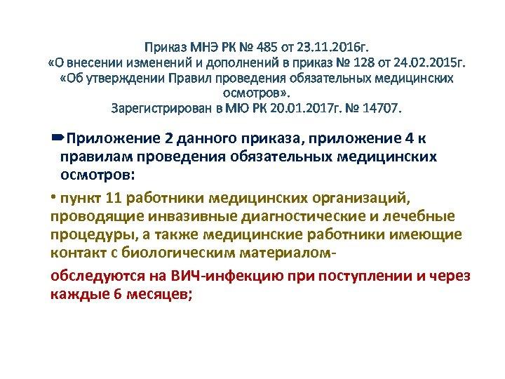 Приказ МНЭ РК № 485 от 23. 11. 2016 г. «О внесении изменений и