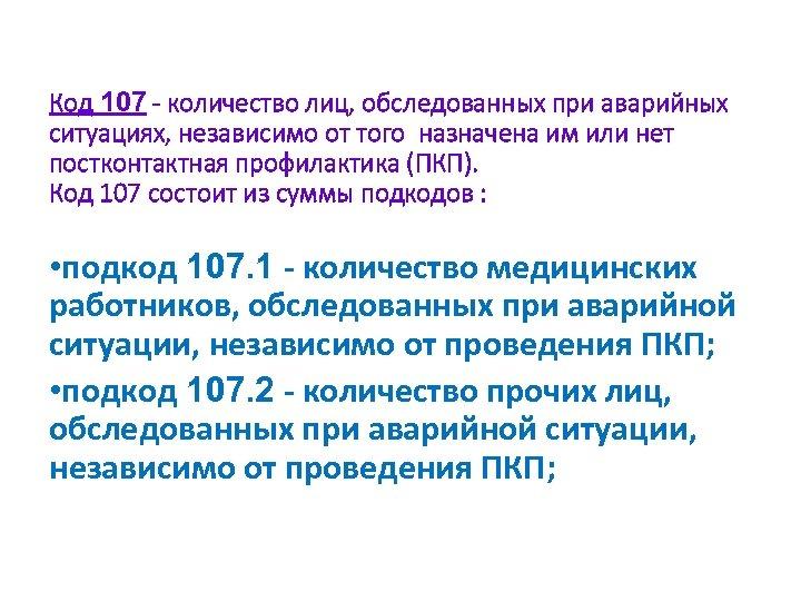 Код 107 - количество лиц, обследованных при аварийных ситуациях, независимо от того назначена им