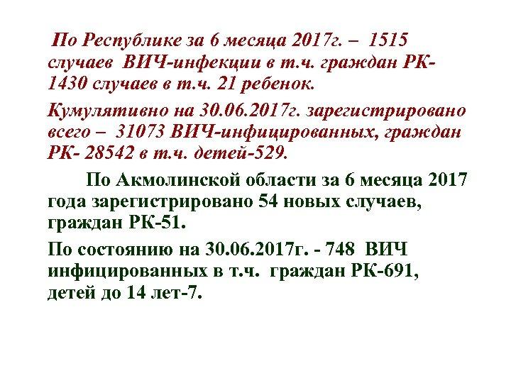 По Республике за 6 месяца 2017 г. – 1515 случаев ВИЧ-инфекции в т. ч.