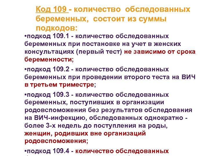 Код 109 - количество обследованных беременных, состоит из суммы подкодов: • подкод 109. 1