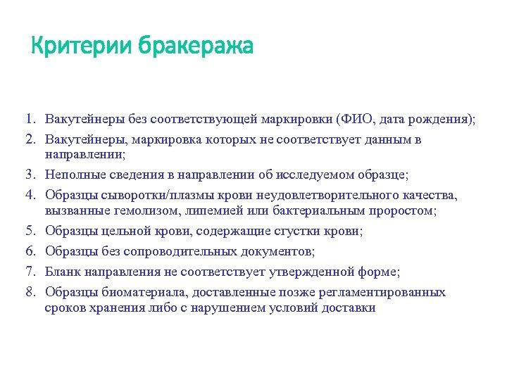 Критерии бракеража 1. Вакутейнеры без соответствующей маркировки (ФИО, дата рождения); 2. Вакутейнеры, маркировка которых
