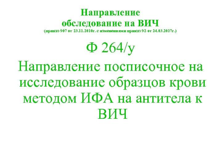 Направление обследование на ВИЧ (приказ 907 от 23. 11. 2010 г. с изменениями приказ