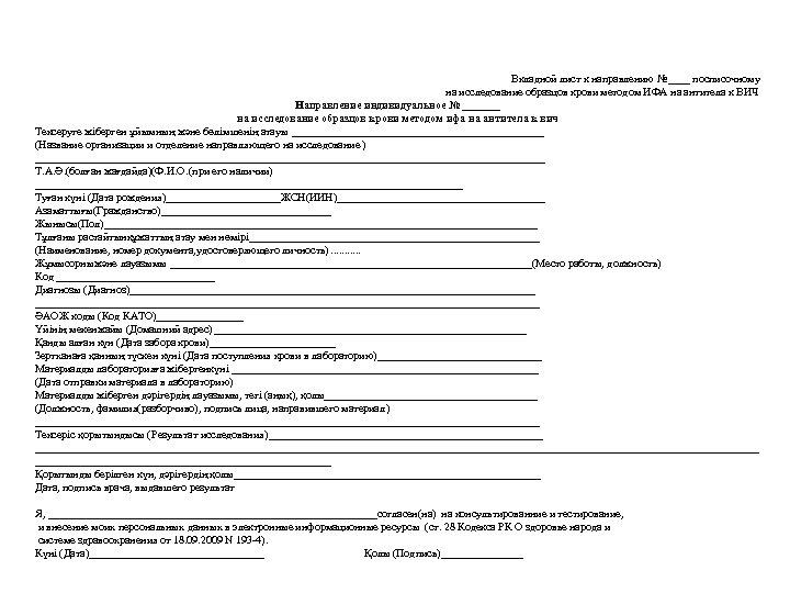 Вкладной лист к направлению №____ посписочному на исследование образцов крови методом ИФА на антитела