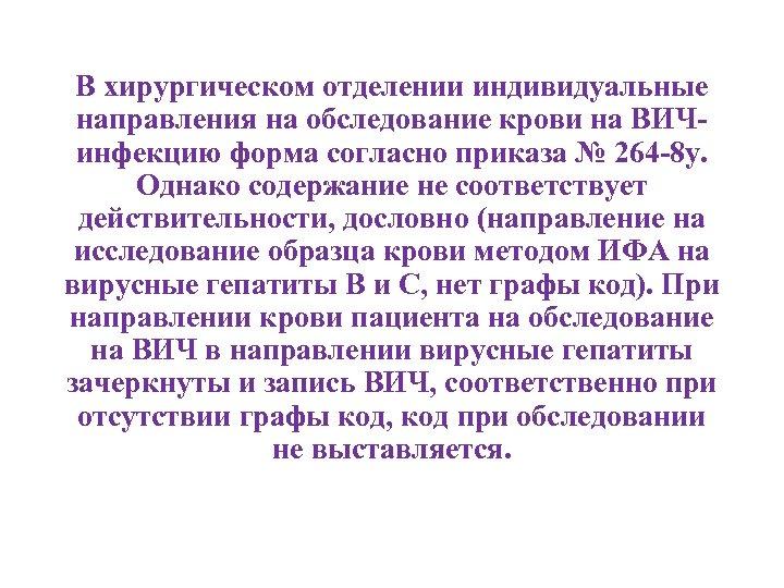 В хирургическом отделении индивидуальные направления на обследование крови на ВИЧинфекцию форма согласно приказа №