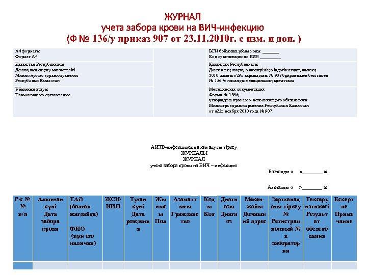 ЖУРНАЛ учета забора крови на ВИЧ-инфекцию (Ф № 136/у приказ 907 от 23. 11.