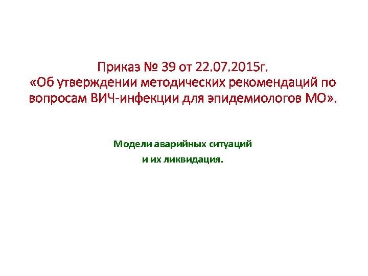 Приказ № 39 от 22. 07. 2015 г. «Об утверждении методических рекомендаций по вопросам