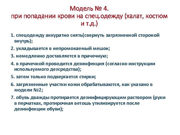 Модель № 4. при попадании крови на спец. одежду (халат, костюм и т. д.