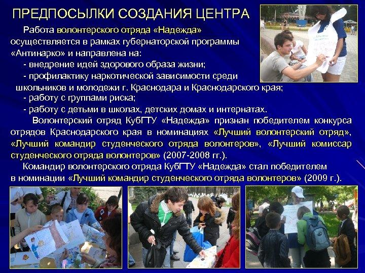 ПРЕДПОСЫЛКИ СОЗДАНИЯ ЦЕНТРА Работа волонтерского отряда «Надежда» осуществляется в рамках губернаторской программы «Антинарко» и