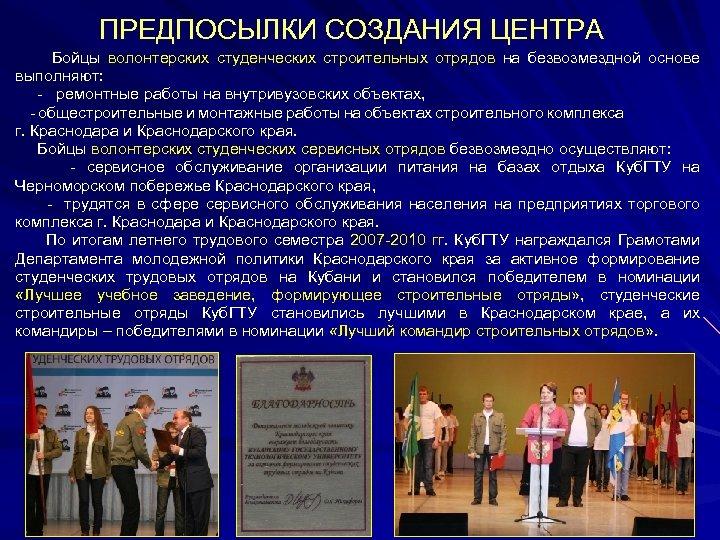 ПРЕДПОСЫЛКИ СОЗДАНИЯ ЦЕНТРА Бойцы волонтерских студенческих строительных отрядов на безвозмездной основе выполняют: -