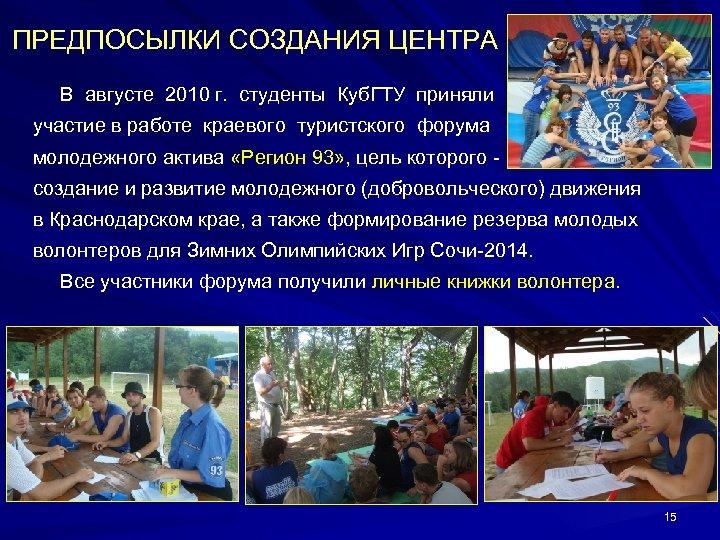 ПРЕДПОСЫЛКИ СОЗДАНИЯ ЦЕНТРА В августе 2010 г. студенты Куб. ГТУ приняли участие в