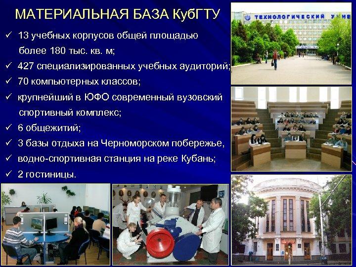 МАТЕРИАЛЬНАЯ БАЗА Куб. ГТУ ü 13 учебных корпусов общей площадью более 180 тыс.