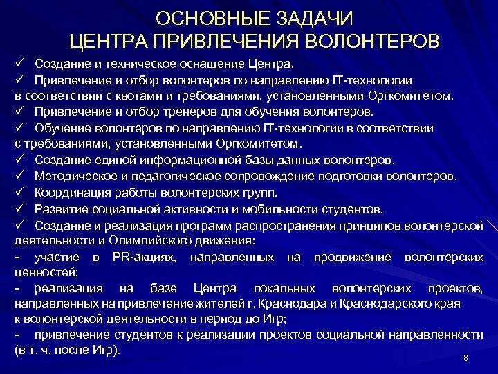ОСНОВНЫЕ ЗАДАЧИ ЦЕНТРА ПРИВЛЕЧЕНИЯ ВОЛОНТЕРОВ ü Создание и техническое оснащение Центра. ü Привлечение