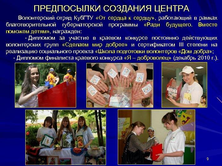 ПРЕДПОСЫЛКИ СОЗДАНИЯ ЦЕНТРА Волонтерский отряд Куб. ГТУ «От сердца к сердцу» , работающий в