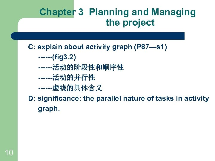 Chapter 3 Planning and Managing the project C: explain about activity graph (P 87—s